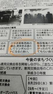 20181022tosikeikaku2.jpg